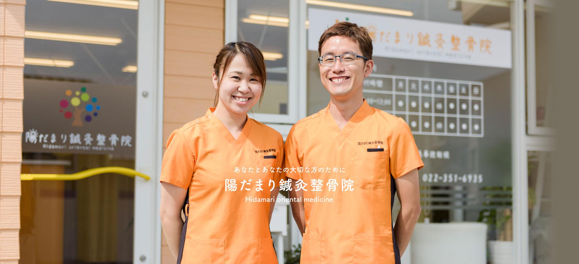あなたとあなたの⼤切な⽅のために 陽だまり鍼灸整⾻院 Hidamari oriental medicine